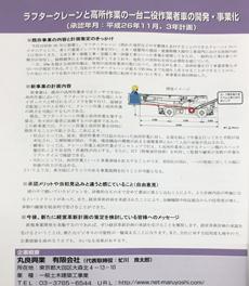 経営革新計画受賞